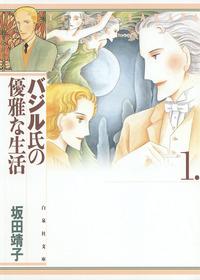 バジル氏の優雅な生活 1巻