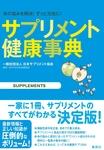サプリメント健康事典-電子書籍
