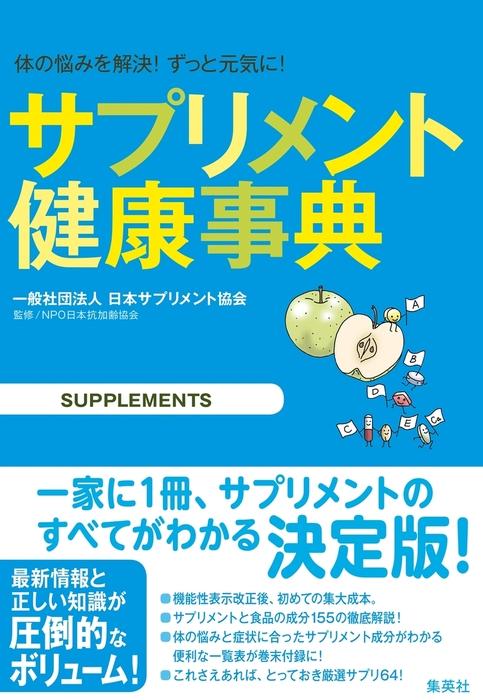 サプリメント健康事典-電子書籍-拡大画像