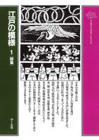 「江戸の模様(マール社)」シリーズ