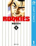 ROOKIES 1-電子書籍