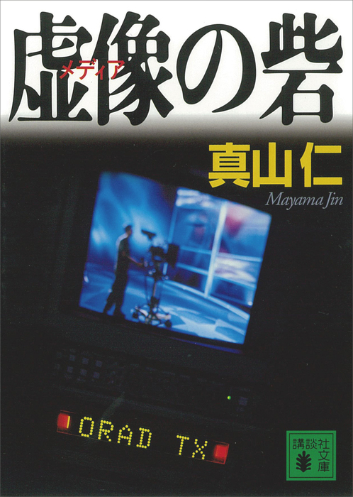 虚像の砦-電子書籍-拡大画像