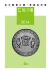 日毎の糧2014-電子書籍