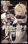 終わりのセラフ 吸血鬼ミカエラの物語 1-電子書籍