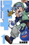 ドラゴンクエストモンスターズ+新装版 1巻-電子書籍