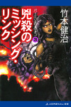 パーミリオンのネコ(3) 兇殺のミッシング・リンク-電子書籍