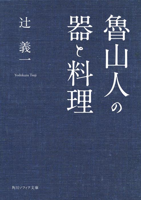 魯山人の器と料理-電子書籍-拡大画像