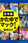 【合本版】かたゆでマック-電子書籍