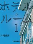 ホテル・ルーム1-電子書籍