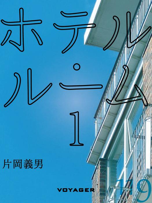 ホテル・ルーム1-電子書籍-拡大画像