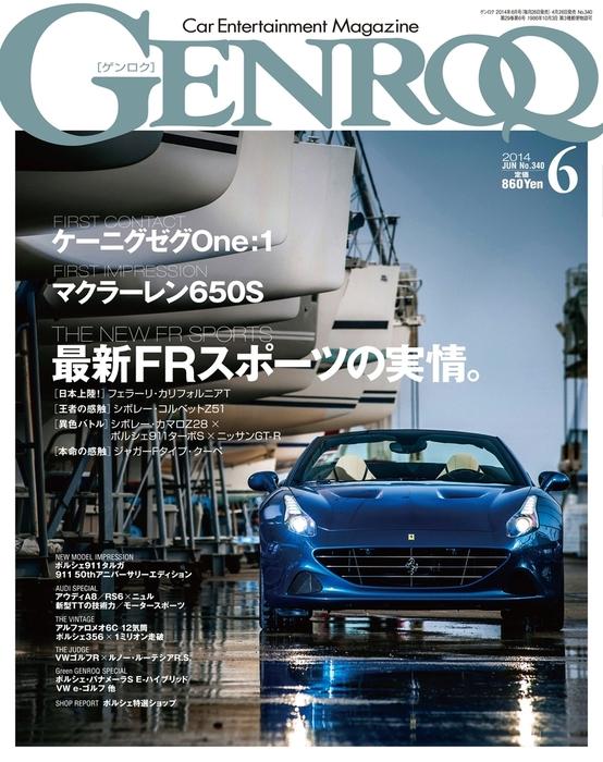 GENROQ 2014年6月号拡大写真