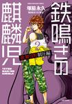 鉄鳴きの麒麟児 歌舞伎町制圧編(2)-電子書籍