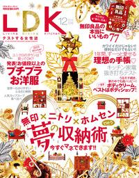 LDK (エル・ディー・ケー) 2014年 12月号
