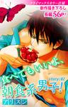 Love Silky 食べてもいいよ、朝食系男子! story02-電子書籍