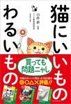 猫にいいものわるいもの-電子書籍