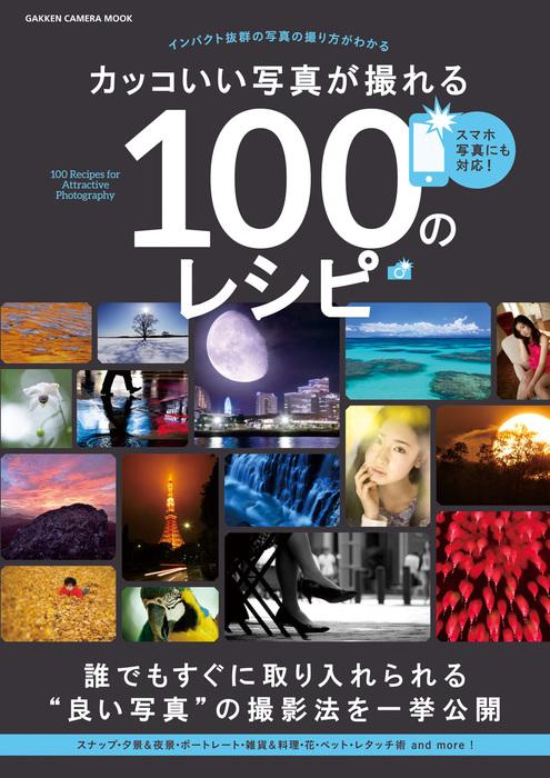カッコいい写真が撮れる100のレシピ-電子書籍-拡大画像