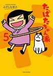 たばたちゃん派(5)-電子書籍