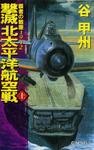 覇者の戦塵1942 撃滅 北太平洋航空戦 上-電子書籍