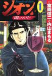 シオン~闇のソムリエ(1)-電子書籍