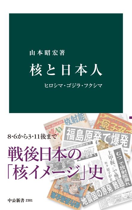 核と日本人 ヒロシマ・ゴジラ・フクシマ拡大写真