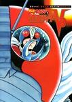 テレビマガジン版 仮面ライダーV3(1)-電子書籍