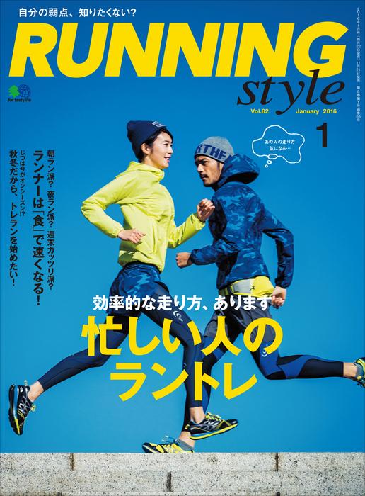 Running Style(ランニング・スタイル) 2016年1月号 Vol.82拡大写真