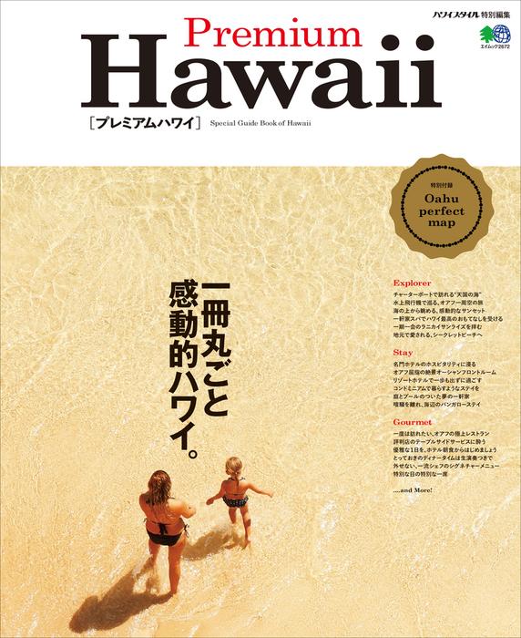 Premium Hawaii(プレミアム ハワイ)拡大写真