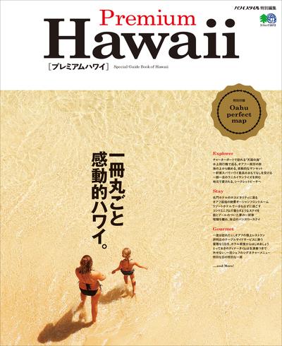 Premium Hawaii(プレミアム ハワイ)-電子書籍