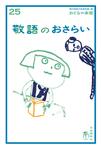 おとなの楽習 (25) 敬語のおさらい-電子書籍