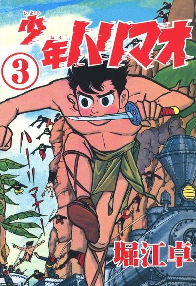 少年ハリマオ (3)-電子書籍