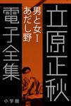立原正秋 電子全集15 『男と女I あだし野』-電子書籍