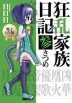 狂乱家族日記参さつめ 電子DX版-電子書籍
