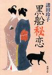 黒船秘恋-電子書籍