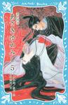 源氏物語 あさきゆめみし(5)-電子書籍