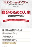 「自分のための人生」に目覚めて生きる【DVD無し】-電子書籍