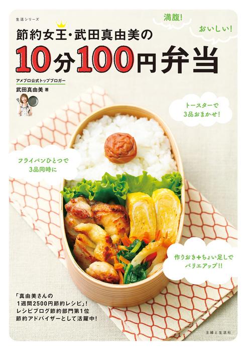 節約女王・武田真由美の10分100円弁当-電子書籍-拡大画像
