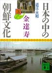 日本の中の朝鮮文化(3)-電子書籍
