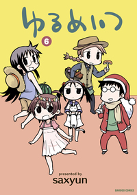 ゆるめいつ (6)-電子書籍
