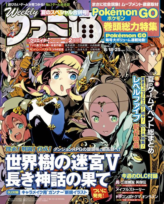 週刊ファミ通 2016年8月18・25日合併号拡大写真