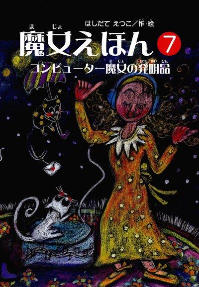 魔女えほん(7) コンピューター魔女の発明品-電子書籍