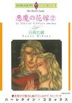 悪魔の花嫁 2巻-電子書籍