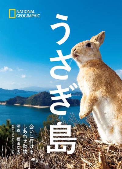 うさぎ島 会いに行けるしあわせ動物-電子書籍