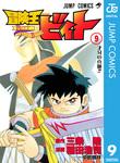 冒険王ビィト 9-電子書籍