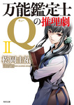 万能鑑定士Qの推理劇 II-電子書籍