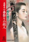 飛騨高山 春祭りの殺人-電子書籍