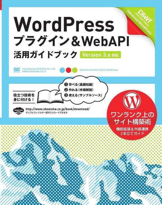 WordPressプラグイン&WebAPI 活用ガイドブック [Version 3.x対応]拡大写真