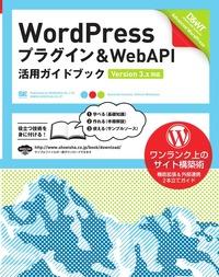 WordPressプラグイン&WebAPI 活用ガイドブック [Version 3.x対応]-電子書籍