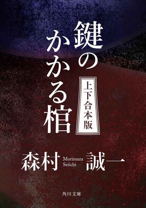鍵のかかる棺【上下 合本版】拡大写真