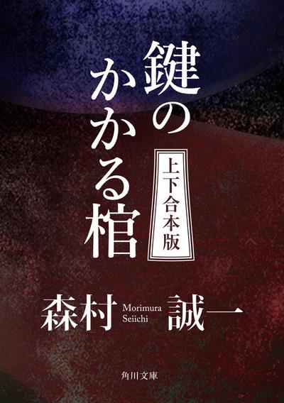 鍵のかかる棺【上下 合本版】-電子書籍