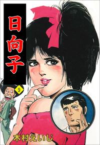 日向子 9-電子書籍